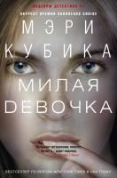 21024808_cover-elektronnaya-kniga-meri-kubika-milaya-devochka