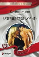 21027272_cover-elektronnaya-kniga-ketrin-mann-razreshi-tebya-lubit