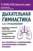 21028324_cover-elektronnaya-kniga-mihail-schetinin-dyhatelnaya-gimnastika-a-n-strelnikovoy-kak-spravitsya-s-hronicheskimi-zabolevaniyami-i-ukrepit-organizm