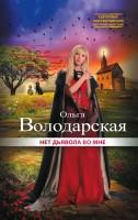 21029332_cover-elektronnaya-kniga-olga-volodarskaya-net-dyavola-vo-mne