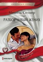 21042947_cover-elektronnaya-kniga-mishel-selmer-razborchivyy-zhenih
