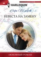 21044011_cover-elektronnaya-kniga-sofi-pembrok-nevesta-na-zamenu