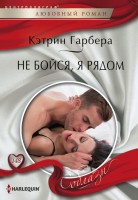 21044900_cover-elektronnaya-kniga-ketrin-garbera-ne-boysya-ya-ryadom