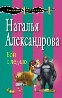 21045106_cover-elektronnaya-kniga-natalya-aleksandrova-boy-s-lenu