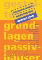 21048313_cover-pdf-kniga-volfgang-fayst-osnovnye-polozheniya-po-proektirovaniu-passivnyh-domov-17612556