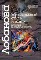 21062654_cover-elektronnaya-kniga-marina-lobanova-muzykalnyy-stil-i-zhanr-istoriya-i-sovremennost