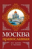 21066590_cover-elektronnaya-kniga-mihail-vostryshev-moskva-pravoslavnaya-vse-hramy-i-chasovni