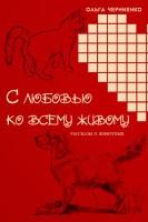 21066764_cover-elektronnaya-kniga-olga-chernienko-8343511-s-lubovu-ko-vsemu-zhivomu-rasskazy-o-zhivotnyh