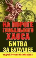 21067688_cover-elektronnaya-kniga-kollektiv-avtorov-na-poroge-globalnogo-haosa-bitva-za-buduschee