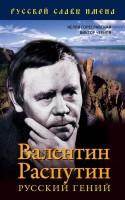21067842_cover-elektronnaya-kniga-viktor-chernov-8291152-valentin-rasputin-russkiy-geniy