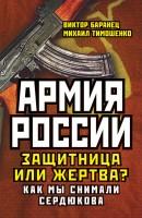 21068078_cover-elektronnaya-kniga-viktor-baranec-armiya-rossii-zaschitnica-ili-zhertva-kak-my-snimali-serdukova