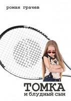 21070004_cover-elektronnaya-kniga-roman-grachev-tomka-i-bludnyy-syn-17966687