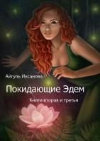 21070907_cover-elektronnaya-kniga-aygul-iksanova-pokidauschie-edem-knigi-vtoraya-i-tretya