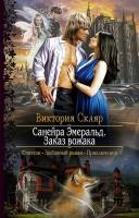 21074330_cover-elektronnaya-kniga-viktoriya-sklyar-saneyra-emerald-zakaz-vozhaka