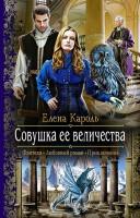 21074680_cover-elektronnaya-kniga-elena-karol-sovushka-ee-velichestva