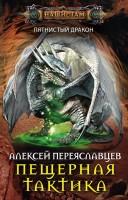 21083823_cover-elektronnaya-kniga-pages-biblio-book-art-17874779
