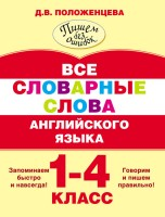 21085463_cover-pdf-kniga-d-v-polozhenceva-vse-slovarnye-slova-angliyskogo-yazyka-1-4-klass