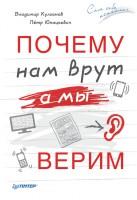 21112556_cover-elektronnaya-kniga-vladimir-kulganov-pochemu-nam-vrut-a-my-verim