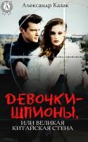 21114298_cover-elektronnaya-kniga-aleksandr-kazak-devochki-shpiony-ili-velikaya-kitayskaya-stena