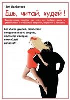 21116422_cover-elektronnaya-kniga-zoya-andreevna-bogdanova-esh-chitay-hudey