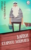 21118127_cover-elektronnaya-kniga-sergey-steblinenko-bayki-starogo-bocmana