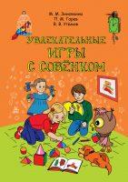 21120622_cover-pdf-kniga-v-v-utemov-uvlekatelnye-igry-s-sovenkom-uchebno-metodicheskoe-posobie-po-razvitiu-tvorcheskogo-myshleniya-detey-doshkolnogo-vozrasta-18012542