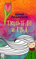21121377_cover-elektronnaya-kniga-uriy-rodionov-tulpan-i-eva