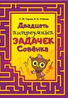 21121784_cover-pdf-kniga-v-v-utemov-dvadcat-hitroumnyh-zadachek-sovenka-18014019