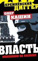 21123918_cover-elektronnaya-kniga-oleg-kashin-vlast-monopoliya-na-nasilie-17683438