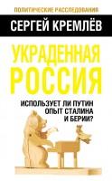 21123981_cover-elektronnaya-kniga-sergey-kremlev-ukradennaya-rossiya-ispolzuet-li-putin-opyt-stalina-i-berii-17684138