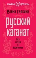 21124044_cover-elektronnaya-kniga-elena-galkina-russkiy-kaganat-bez-hazar-i-normannov