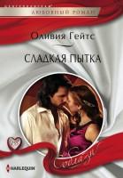 21124364_cover-elektronnaya-kniga-oliviya-geyts-sladkaya-pytka