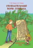 21124920_cover-pdf-kniga-v-v-utemov-uvlekatelnyy-voyazh-sovenka-18014750