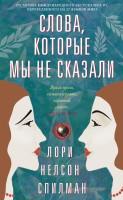 21125069_cover-elektronnaya-kniga-lori-spilman-slova-kotorye-my-ne-skazali