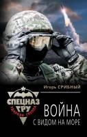 21125094_cover-elektronnaya-kniga-igor-sribnyy-voyna-s-vidom-na-more