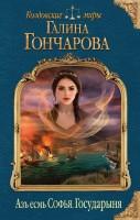 21125132_cover-elektronnaya-kniga-galina-goncharova-az-esm-sofya-gosudarynya