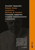 21126451_cover-elektronnaya-kniga-elizabet-edershaym-marvin-bauer-osnovatel-mckinsey-company-strategiya-liderstvo-sozdanie-upravlencheskogo-konsaltinga