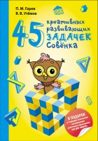21126973_cover-pdf-kniga-v-v-utemov-45-kreativnyh-razvivauschih-zadachek-sovenka-18014435