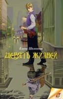 21127790_cover-elektronnaya-kniga-elena-sholohova-devyat-zhizney-6604129