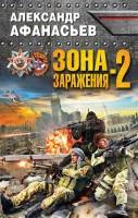 21134561_cover-elektronnaya-kniga-aleksandr-afanasev-zona-zarazheniya-2