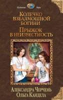 21135816_cover-elektronnaya-kniga-aleksandra-cherchen-pryzhok-v-neizvestnost
