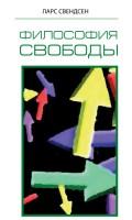 21136689_cover-elektronnaya-kniga-lars-svendsen-filosofiya-svobody