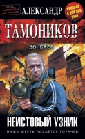 21137592_cover-elektronnaya-kniga-aleksandr-tamonikov-neistovyy-uznik