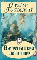 21145620_cover-elektronnaya-kniga-oliver-goldsmit-8595768-vekfildskiy-svyaschennik