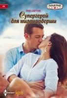 21151210_cover-elektronnaya-kniga-liya-ashton-supergeroy-dlya-milliardershi
