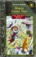 21153556_cover-elektronnaya-kniga-svetlana-lavrova-margo-sinie-ushi