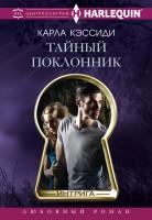 21155248_cover-elektronnaya-kniga-karla-kessidi-taynyy-poklonnik