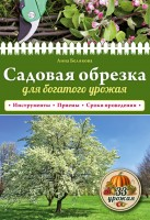 21156880_cover-elektronnaya-kniga-pages-biblio-book-art-18045022