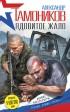 21156935_cover-elektronnaya-kniga-aleksandr-tamonikov-yadovitoe-zhalo