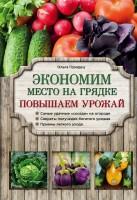 21157139_cover-elektronnaya-kniga-olga-gorodec-ekonomim-mesto-na-gryadke-povyshaem-urozhay-18045359